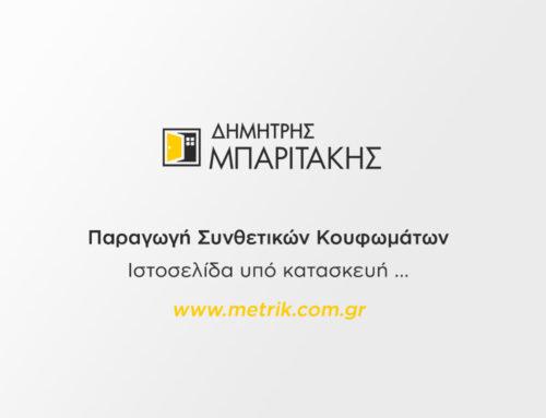 Metrik – Δημήτρης Μπαριτάκης
